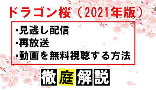 【ドラゴン桜2/2021動画】見逃し配信を無料視聴、再放送を観る方法をまとめて解説!