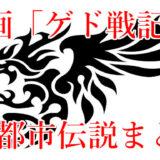 【ゲド戦記】都市伝説まとめ!原作者が激怒、宮崎親子の確執、テルーとゲドの関係がヤバい!