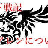 【ゲド戦記】アレンまとめ!本名、影、二重人格、イケメン説を徹底解説!