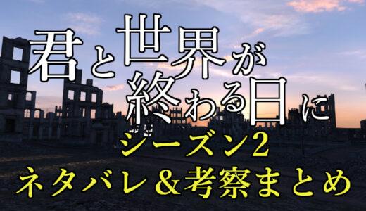 【君と世界が終わる日に/キミセカ】シーズン2ネタバレ、考察、感想まとめ!