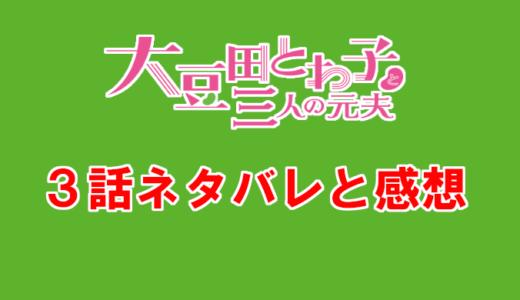 【まめ夫/大豆田とわ子】3話ネタバレと感想!鹿太郎は未練を捨てられる?