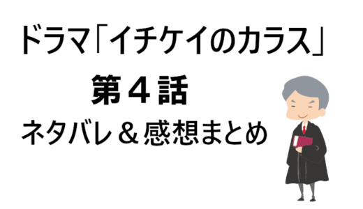 【イチケイのカラス】4話ネタバレと感想!坂間の妹・絵真が登場!