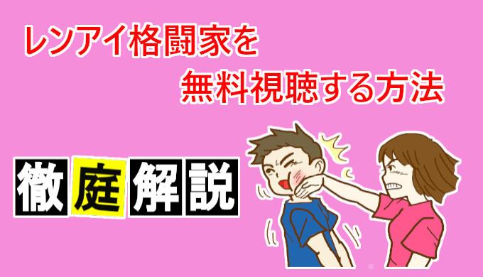 【レンアイ格闘家】動画を無料視聴する方法を解説!