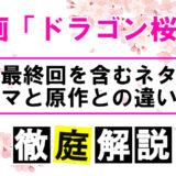 【ドラゴン桜2/2021】原作漫画最終回をネタバレ!ドラマとの違いもまとめて解説!