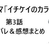 【イチケイのカラス】3話ネタバレと感想!駒沢と藤代の過去とは?