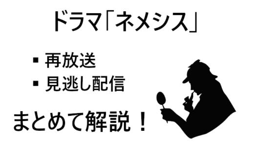 【ドラマネメシス】全話フル動画の見逃し配信や再放送など無料視聴する方法を解説!