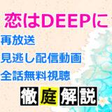 【恋ぷに/恋はDeepに】見逃し配信動画、再放送など全話無料視聴する方法を解説!
