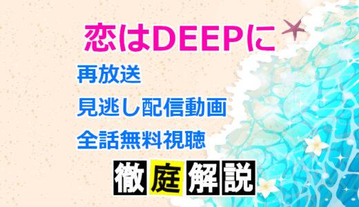 【恋ぷに/恋はDeepに】全話フル動画の見逃し配信、再放送など無料視聴する方法を解説!