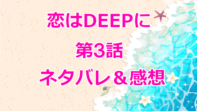 【恋ぷに/恋はDeepに】3話ネタバレと感想!海音にライバル出現?!