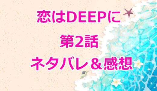 【恋はDeepに/恋ぷに】2話ネタバレと感想!倫太郎と光太郎の確執が強まる!