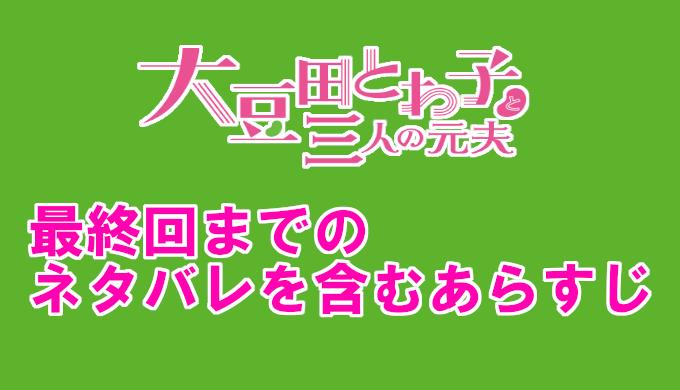 【大豆田とわ子/まめ夫】最終回はいつ?ネタバレを含むあらすじ&結末予想まとめ!