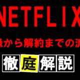 NETFLIXの登録方法~解約までの流れを徹底解説!
