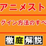 【d アニメストア】複数の端末別ログイン方法とできない場合の解決策を解説!