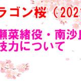 【ドラゴン桜2/2021】早瀬菜緒役南沙良の演技力や評価は上手い下手どっち?