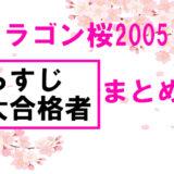 【ドラゴン桜2005】ネタバレを含むあらすじと合格者まとめ!