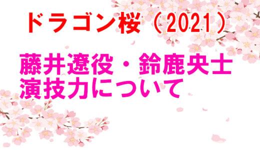【ドラゴン桜2/2021】藤井遼役鈴鹿央士の演技力は、上手い下手どっち?