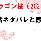 【ドラゴン桜2/2021】2話ネタバレと感想!楓も東大専科に!