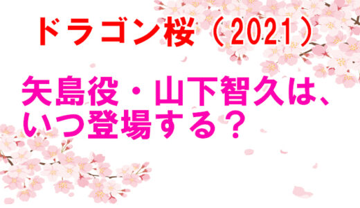 【ドラゴン桜2】矢島のその後は?山下智久(山P)はいつ出る?