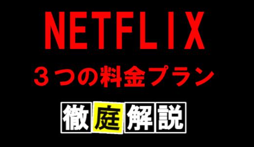 【NETFLIX3つの料金プラン】違い、変更方法、おすすめを徹底解説!