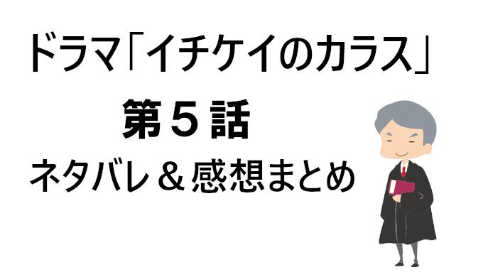 【イチケイのカラス】5話ネタバレと感想!石倉の初恋相手が裁判に?!