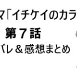 【イチケイのカラス】7話ネタバレと感想!12年前の事件に決着!