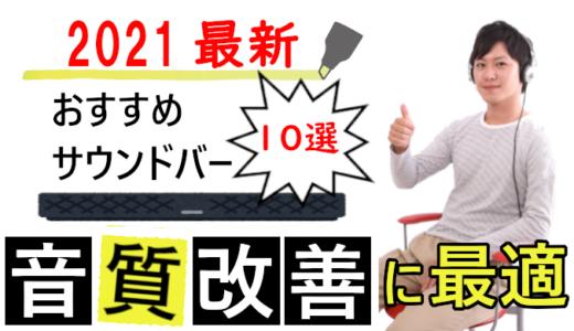 【2021最新】コスパの良いサウンドバーおすすめ10選!VODの音質改善に!