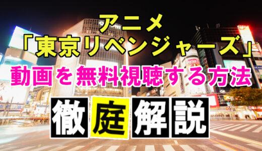 【東京リベンジャーズ動画】NETFLIXの配信日、更新日はいつ?見逃し配信を無料視聴する方法を解説!