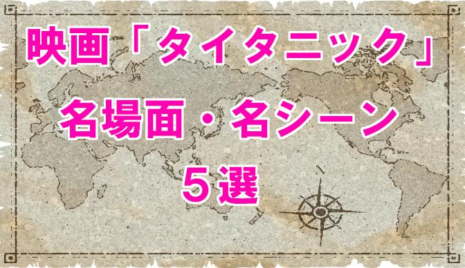 【タイタニック】名場面・名シーン5選!色褪せない感動をまとめて解説!