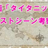 【タイタニック】ラストシーン考察!ローズの最後を徹底解説!