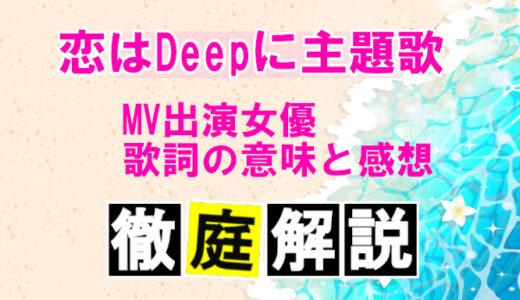 【backnumber怪盗】MVの女優、歌詞の意味と感想をまとめて解説!【恋はDeepに/恋ぷに主題歌】