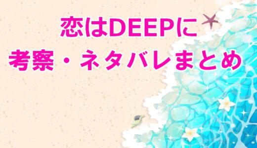 【恋はDeepに/恋ぷに】最終回迄のネタバレを含むあらすじ&考察まとめ!