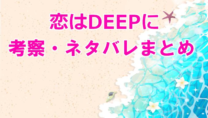 【恋はDeepに/恋ぷに】考察、ネタバレを含むあらすじまとめ!