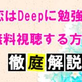 【恋はDeepに勉強中】フル動画を全話無料視聴する方法を解説!