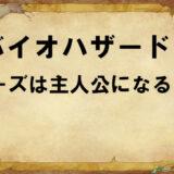 【バイオハザード8/ヴィレッジ】エンディングのローズが9の主人公?考察を解説!