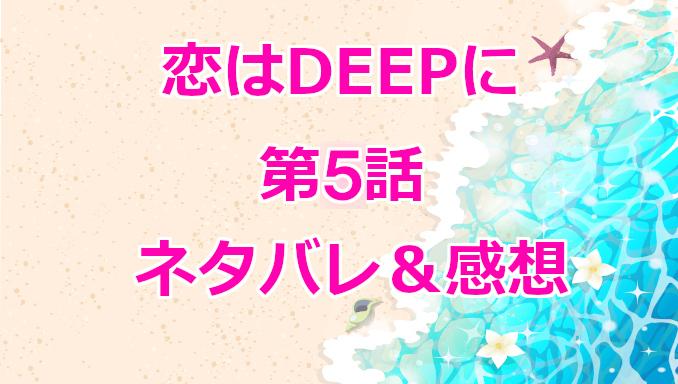 【恋はDeepに/恋ぷに】5話ネタバレと感想!海音の指輪に意外な過去が!