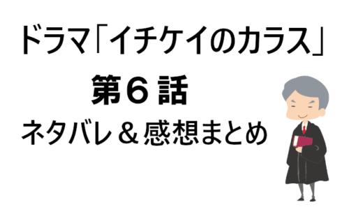 【イチケイのカラス】6話ネタバレと感想!12年前の事件の真相とは?