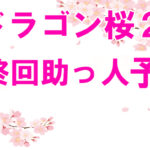 """<span class=""""title"""">【ドラゴン桜2最終回】最強の助っ人とは?山P、ガッキー、長谷川京子の可能性アリ?!</span>"""