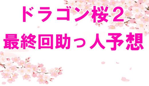【ドラゴン桜2最終回】最強の助っ人とは?山P、ガッキー、長谷川京子の可能性アリ?!