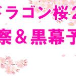 "<span class=""title"">【ドラゴン桜2考察】黒幕は岸本と高原で米山と坂本は味方?</span>"