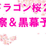 【ドラゴン桜2考察】黒幕は岸本と高原で米山と坂本は味方?