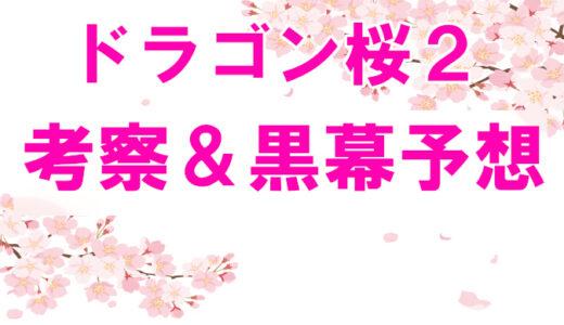 【ドラゴン桜2考察】黒幕と米山の真意をネタバレ!復讐相手は岸本香と高原の可能性も?!