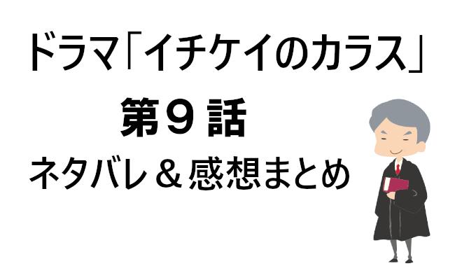 【イチケイのカラス】9話ネタバレと感想!悲しい真実の結末は?