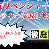 【東京リベンジャーズ】オンラインイベントの視聴方法と安く&見逃し配信もまとめて解説!