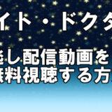 【ナイトドクター動画】見逃し配信を無料視聴!1話~最終回を全話フルで観る方法を徹底解説!