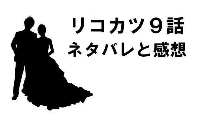 【リコカツ】9話ネタバレと感想!水無月蓮の口パクは何を意味するのか?