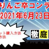 【松村沙友里/さゆりんご卒業ライブ】一般とオンライン配信のチケット購入方法と視聴方法をまとめて解説!