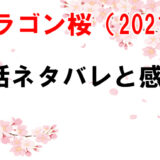【ドラゴン桜2/2021】7話ネタバレと感想!買収計画に池井戸キャラ勢ぞろい?!