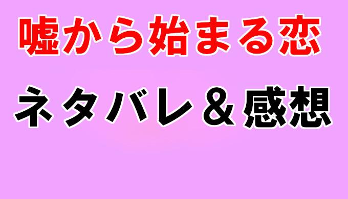 【嘘から始まる恋】ネタバレと感想!本田翼はリアルもドラマもハッピーエンド?!