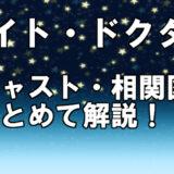 【ナイトドクター】相関図・キャスト/登場人物をまとめて解説!