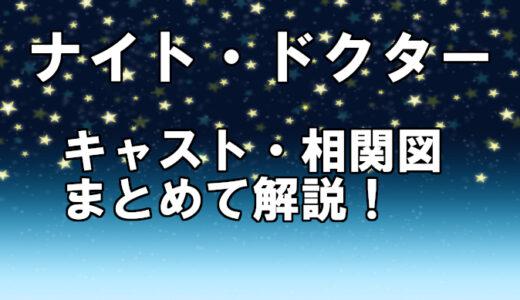 【ナイトドクター】相関図、キャスト/登場人物、あらすじをまとめて解説!